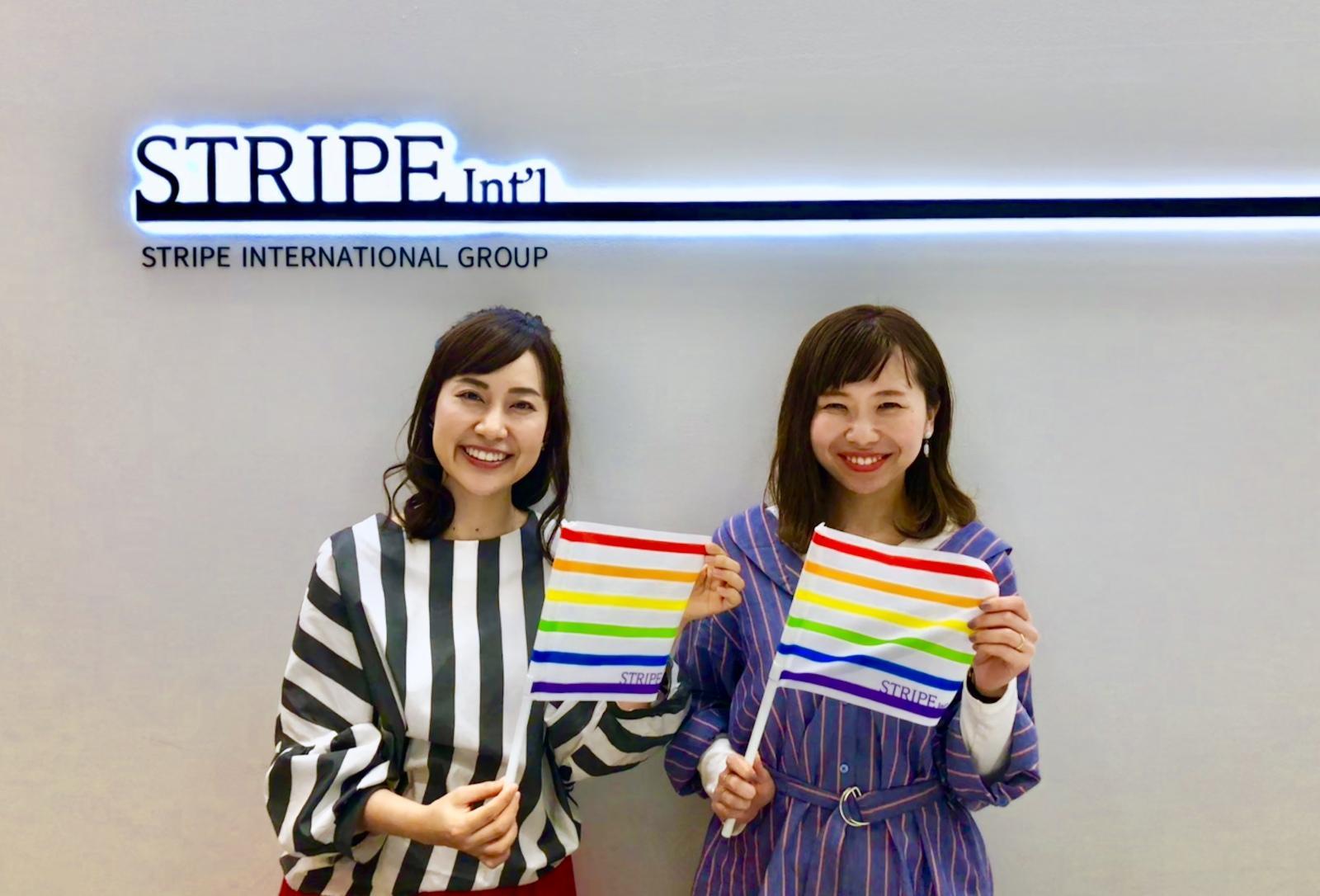 LGBTの取り組みインタビュー!PRIDE指標最高評価のストライプインターナショナルを直撃取材!
