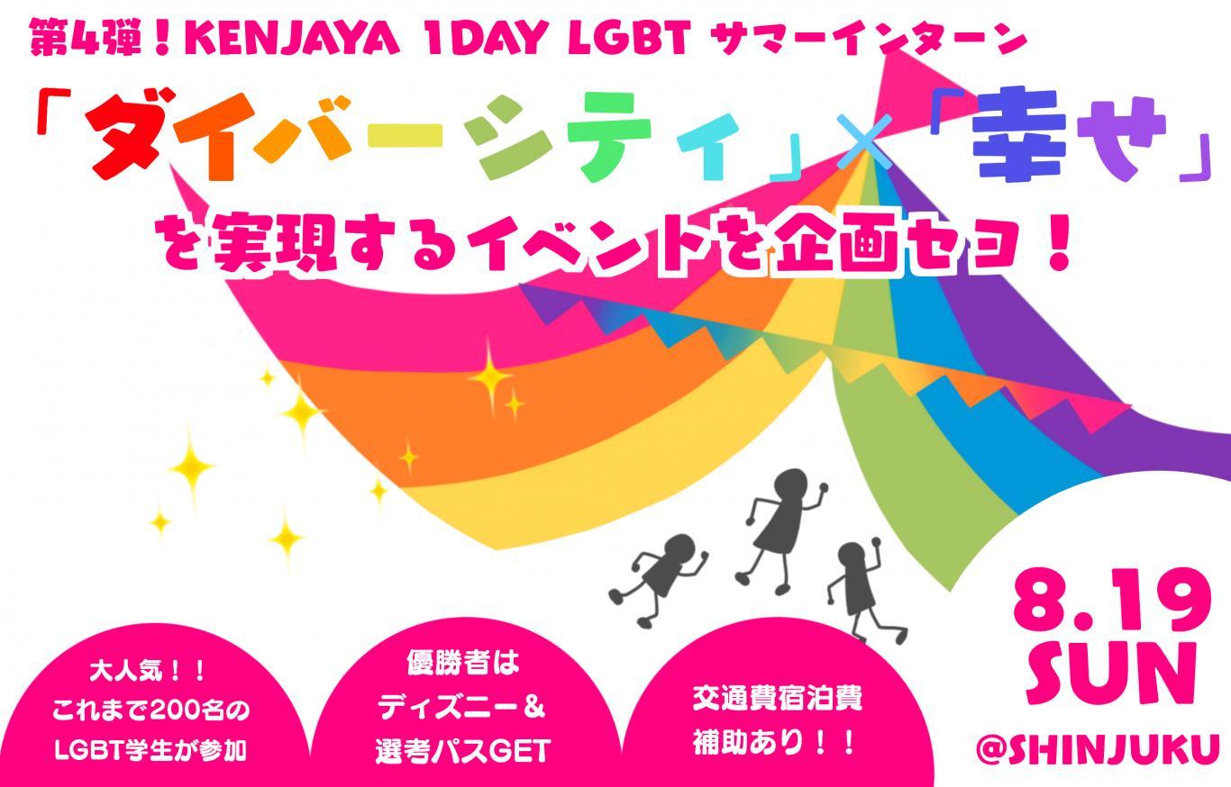 【学生あつまれ!】「ダイバーシティ」×「幸せ」を実現するイベントを企画セヨ!【交通費補助&優秀者には豪華賞品】