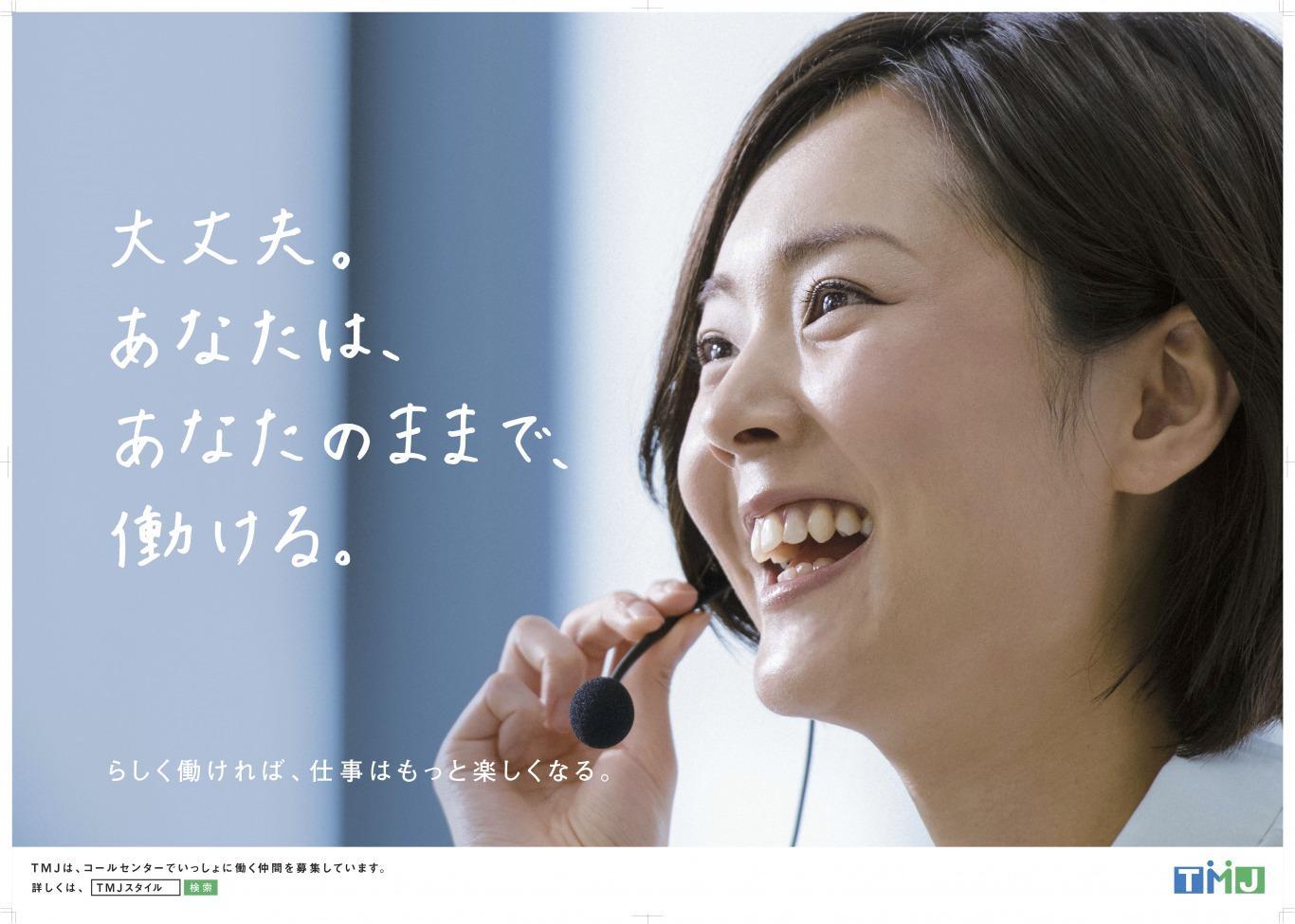 【熊本トップクラスの高時給】インターネットに関するコールセンタースタッフ大募集!