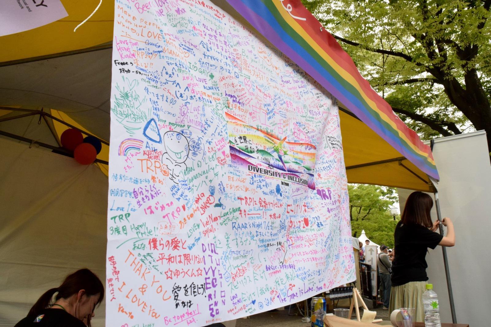 LGBTへの取り組み