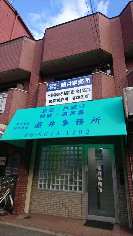 アライな司法書士・行政書士のお仕事【未経験OK!やる気重視!】