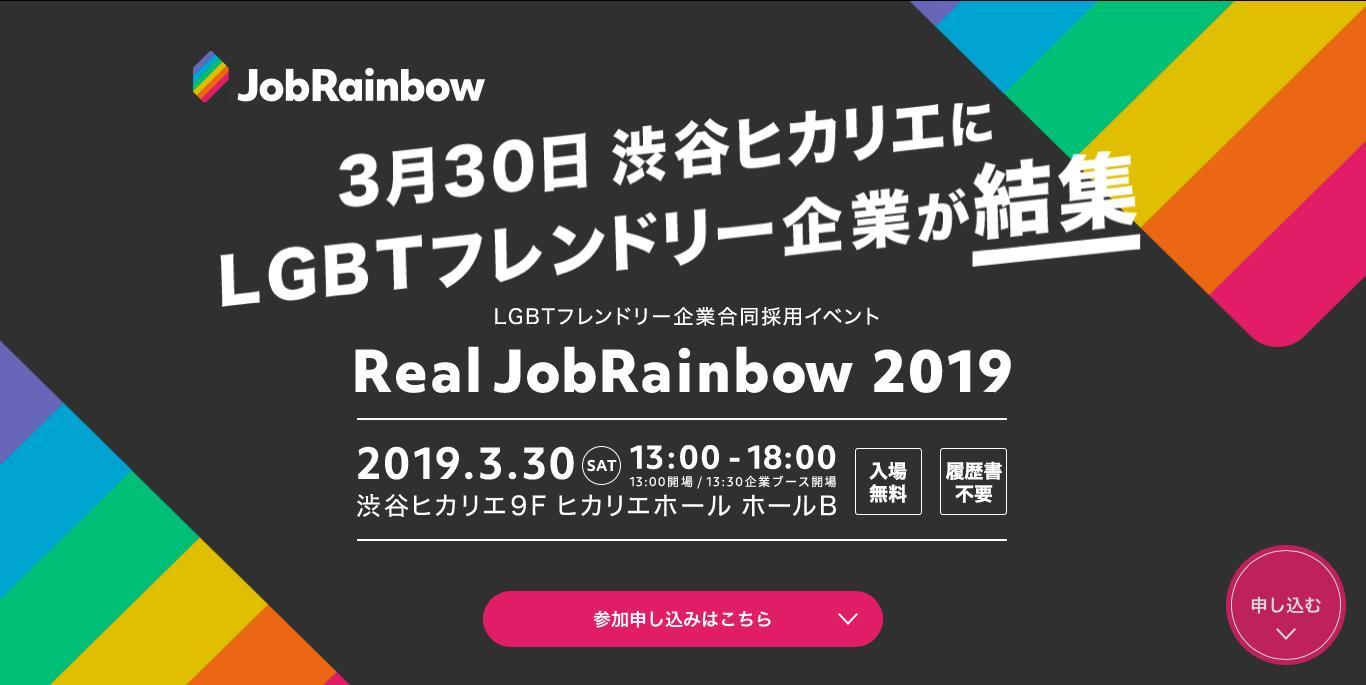 3月30日、『Real JobRainbow 2019』に参加してみる?