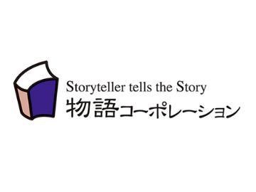 株式会社物語コーポレーション