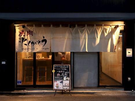 2018年 イタリアン・肉割烹和食・創作焼肉の店舗が続々オープン!新店の料理長候補、調理スタッフを募集!