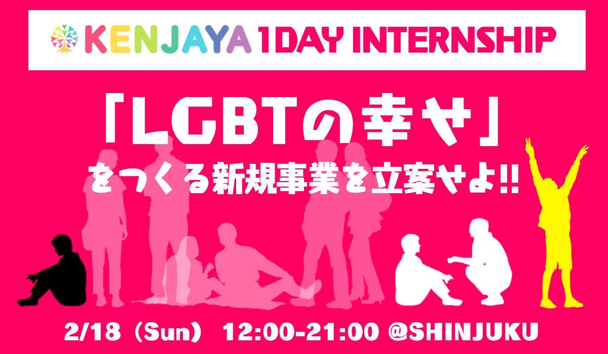 【学生・第二新卒対象】「LGBTQ+の幸福感追求」となる新規事業を徹底的に考え抜け!【交通費補助&優秀者には豪華賞品】